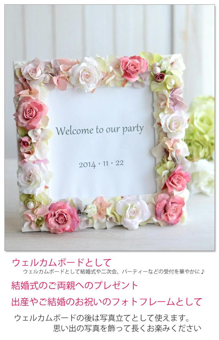 ウェルカムボードとして ウェルカムボードとして結婚式や二次会、パーティーなどの受付を華やかに♪ 結婚式のご両親へのプレゼント 出産やご結婚のお祝いのフォトフレームとして写真立てをベースにしたウェルカムボードです。 結婚式や二次会、パーティーなどの受付を華やかに♪ お花はアートフラワー(造花)だから持ち運びにも安心!ご使用後は写真立てとして使えます。  思い出の写真を飾って長くお楽みください。