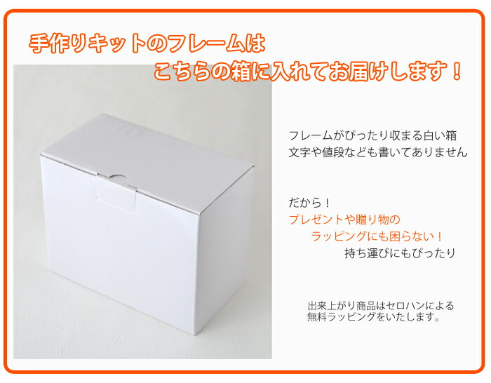 手作りキットのフレームはこちらの箱に入れてお届けします! フレームがぴったり収まる白い箱 文字や値段なども書いてありませんプレゼントや贈り物のラッピングにも困らない!持ち運びにもぴったり