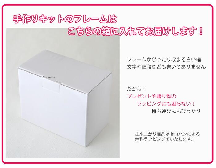 手作りキットのフレームはこちらの箱に入れてお届けします! フレームがぴったり収まる白い箱 文字や値段なども書いてありません  プレゼントや贈り物のラッピングにも困らない!持ち運びにもぴったり