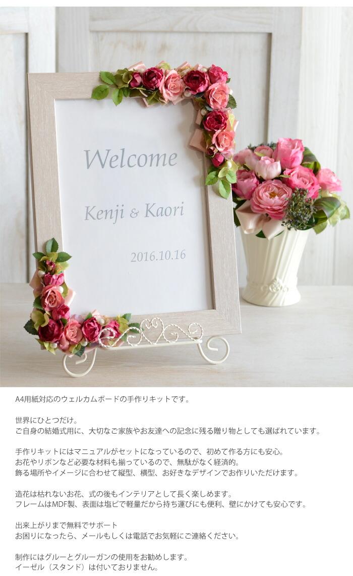 A4用紙対応のウェルカムボードの手作りキットです。 世界にひとつだけ。 ご自身の結婚式用に、大切なご家族やお友達への記念に残る贈り物としても選ばれています。手作りキットにはマニュアルがセットになっているので、初めて作る方にも安心。 お花やリボンなど必要な材料も揃っているので、無駄がなく経済的。 飾る場所やイメージに合わせて縦型、横型、お好きなデザインでお作りいただけます。造花は枯れないお花、式の後もインテリアとして長く楽しめます。 フレームはMDF製、表面は塩ビで軽量だから持ち運びにも便利、壁にかけても安心です。出来上がりまで無料でサポート お困りになったら、メールもしくは電話でお気軽にご連絡ください。制作にはグルーとグルーガンの使用をお勧めします。 イーゼル(スタンド)は付いておりません。