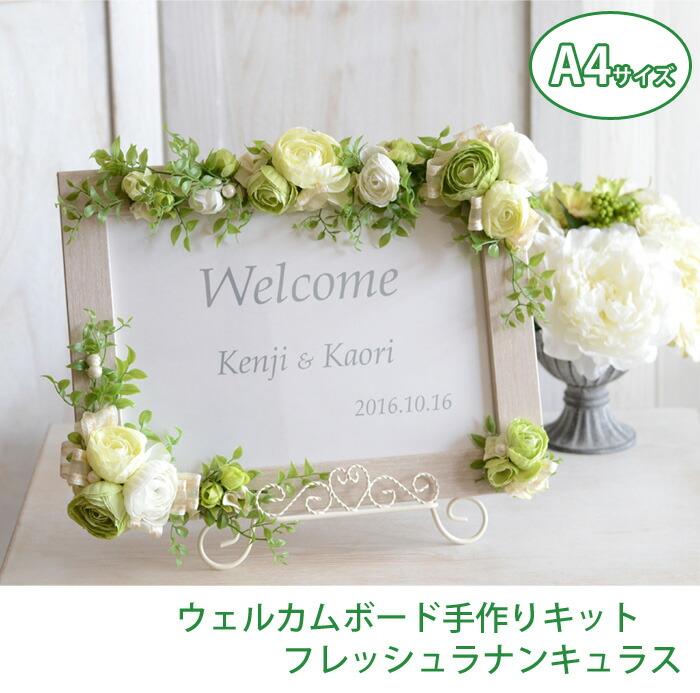 Welcomeboard ウェルカムボード手作りキット 結婚式、ウエディングパーティー、同窓会などの会でのエルカムフラワーとして