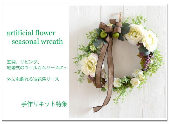 玄関、ドアのリース。ウエディング、ブライダルのウェルカムフラワーに。アーティフィシャルフラワー(造花)ベースの季節のリース