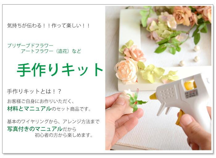 プリザーブドフラワー、造花、アーティフィシャルフラワーの手作りキット。お祝い、部ご自宅用に。