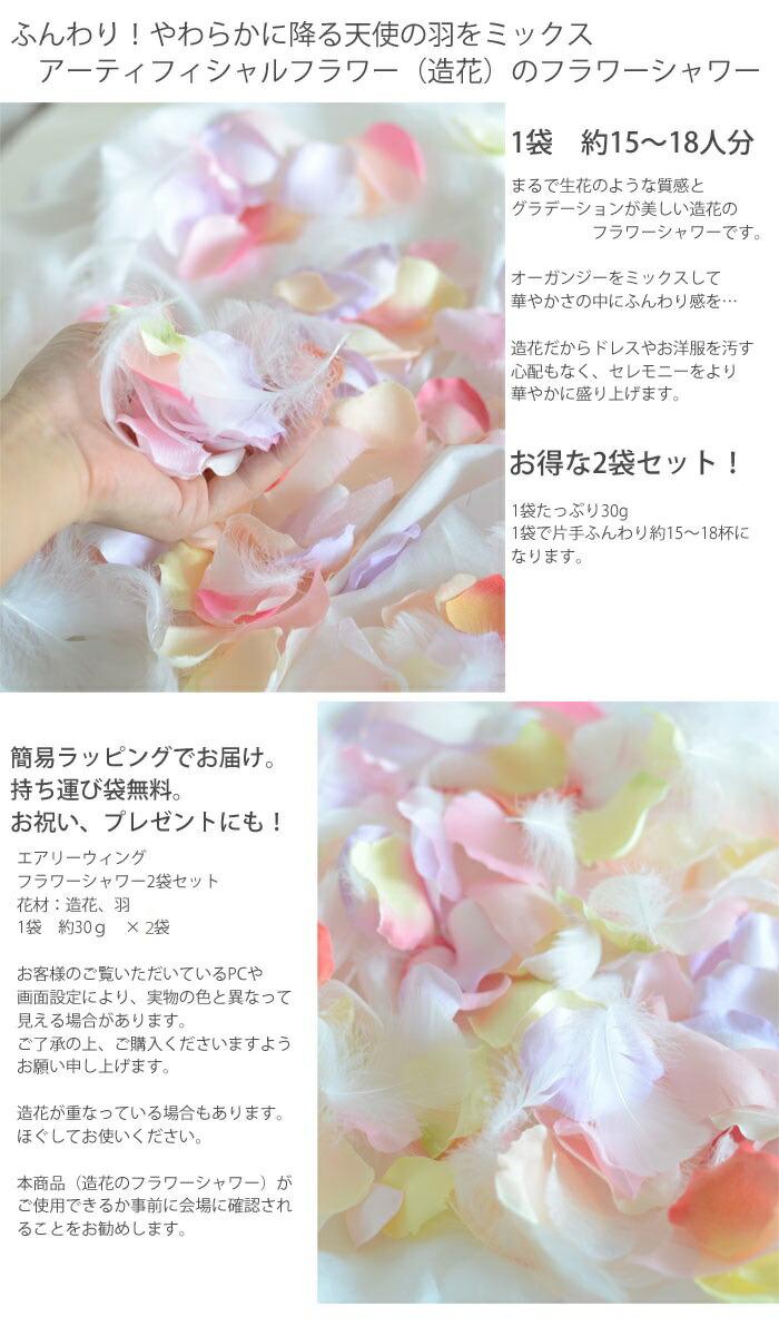 まるで生花のような質感とグラデーションが美しい造花のフラワーシャワーです。 幻想的にふんわりとする天使の羽をミックス オーガンジーをミックスして華やかさの中にふんわり感を…  造花だからドレスやお洋服を汚す心配もなく、セレモニーをより華やかに盛り上げます。  1袋たっぷり30グラム 1袋で片手ふんわり約15〜18人分になります。  花材:造花 1袋 約30グラム× 2袋 お客様のご覧いただいているPCや画面設定により、実物の色と異なって見える場合があります。 ご了承の上、ご購入くださいますようお願い申し上げます。 造花が重なっている場合もあります。 ほぐしてお使いください。 本商品(造花のフラワーシャワー)がご使用できるか事前に会場に確認されることをお勧めします。