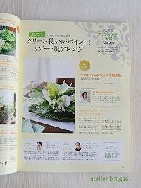 花時間2013年秋号 フラワーアレンジメント大賞 大賞、ウェブガーデン賞のW受賞!