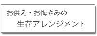 お供え・お悔やみの生花アレンジメント