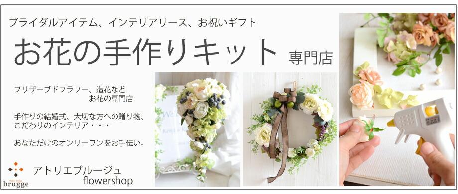 プリザーブドフラワー、アーティフィシャルフラワー(造花)の手作りキット、アレンジ、生花のお店 アトリエブルージュ ブライダル、ウエディングアイテムのリングピロー、ウェルカムボード、ブーケの手作りキットなど結婚式の準備をお手伝い。玄関用の造花のリースなどご自宅のインテリアに。お祝いからお供えの花まで種類豊富に取りそろえております。