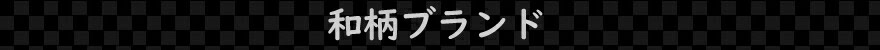 和柄ブランドロゴ