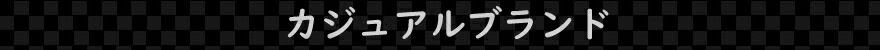 カジュアルブランドロゴ