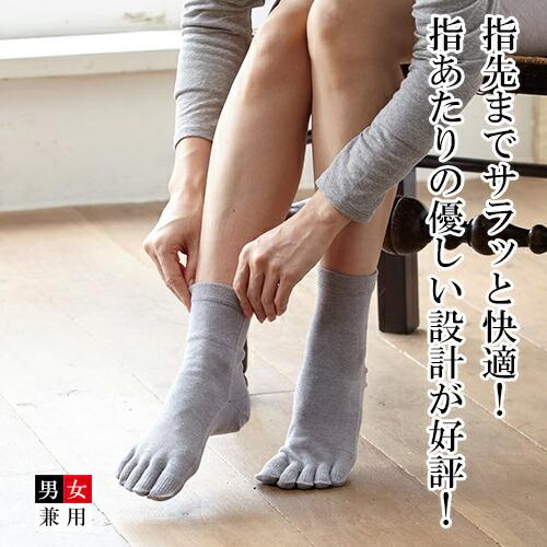 5本指ソックス(2足組)