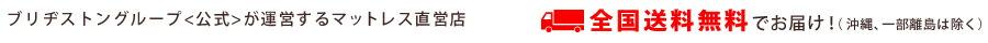 ブリヂストン快眠ショップは10,500円以上お買い上げで送料無料