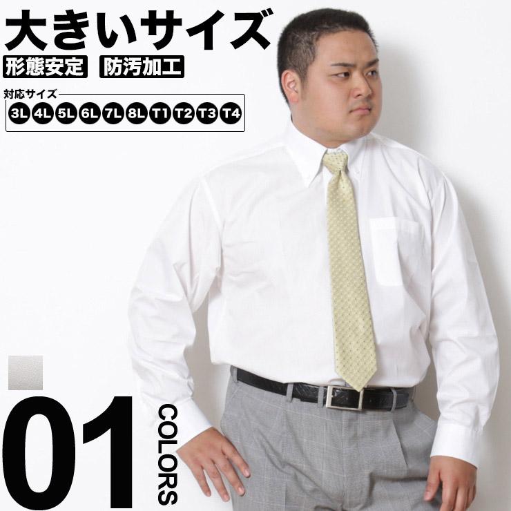 長袖ワイシャツ メンズ 大きいサイズ トールサイズ オールシーズン対応 ボタンダウン 形態安定 防汚加工 高身長向け 白無地 ホワイト 3L 4L 5L 6L 7L 8L 高身長向け T1 T2 T3 T4 |大きいサイズメンズ洋服のサカゼン