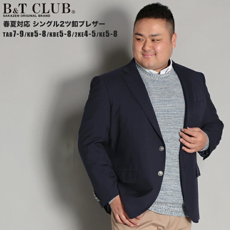 サマージャケット 大きいサイズ ジャケット メンズ 春夏対応 シングル 2ツ釦 紺ブレザー シングル 2ツ釦 ネイビー TAB体 KB体 KBE体 2KE体 B&T CLUB