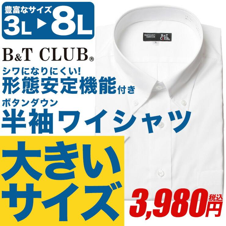 ワイシャツ 半袖 大きいサイズ メンズ 春夏対応 クールビズ対応 ボタンダウン 綿100% 形態安定 ビジネスYシャツ 定番 3L 4L 5L 6L 7L 8L B&T CLUB|大きいサイズメンズ洋服のサカゼン