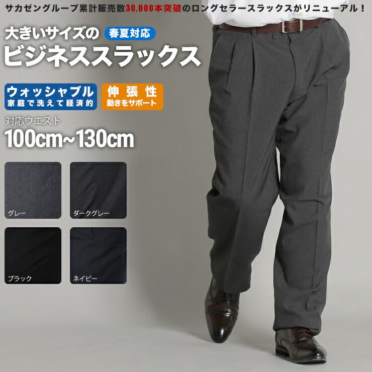スラックス メンズ 大きいサイズ WEB限定 春夏対応 ツータック ウォッシャブル 洗える 涼しい ダークグレー/ブラック/ネイビー 100-130cm PIMLICO