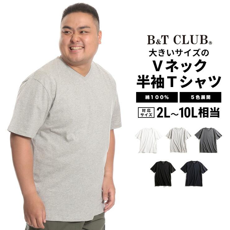 大きいサイズ メンズ B&T CLUB 綿100% 無地 Vネック 半袖 Tシャツ|大きいサイズメンズ洋服のサカゼン