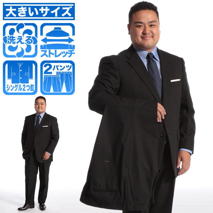 スーツ 大きいサイズ メンズ オールシーズン対応 2パンツ ストレッチスーツ|大きいサイズメンズ洋服のサカゼン