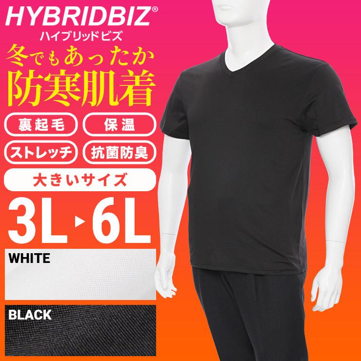 大きいサイズ メンズ 肌着Tシャツ 秋冬対応 裏起毛 保温 KEEP WARM Vネック 半袖 Tシャツ ホワイト/ブラック 3L 4L 5L 6L HYBRIDBIZ|大きいサイズメンズ洋服のサカゼン