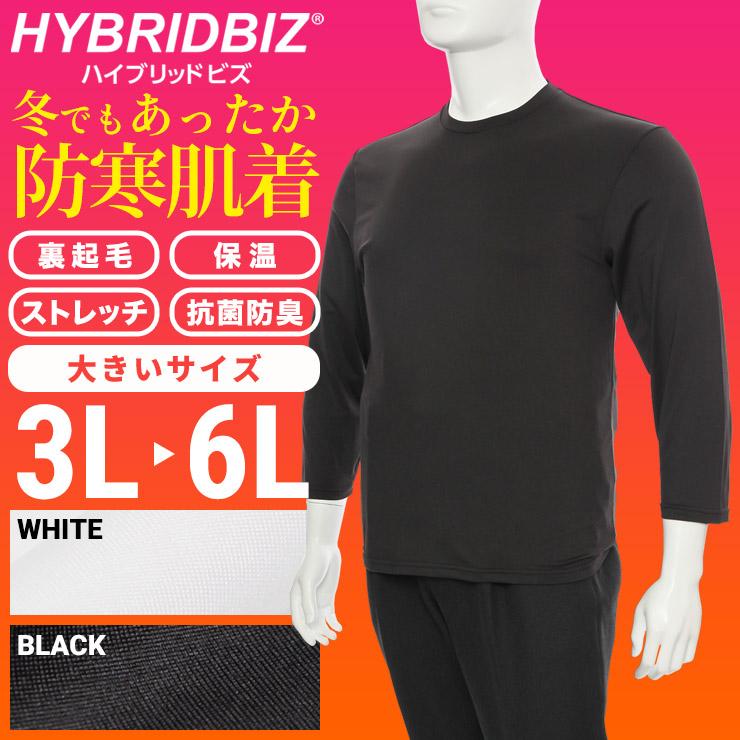 肌着 メンズ 大きいサイズ 秋冬対応 インナー 肌着 クルーネック アンダーウェア Tシャツ 9分袖 ホワイト/ブラック LLサイズ 3L 4L 5L 6L|大きいサイズメンズ洋服のサカゼン
