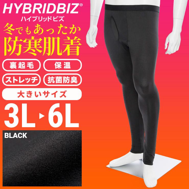 タイツ メンズ 大きいサイズ 肌着 秋冬対応 裏起毛 保温 ストレッチ ブラック LLサイズ 3L 4L 5L 6L