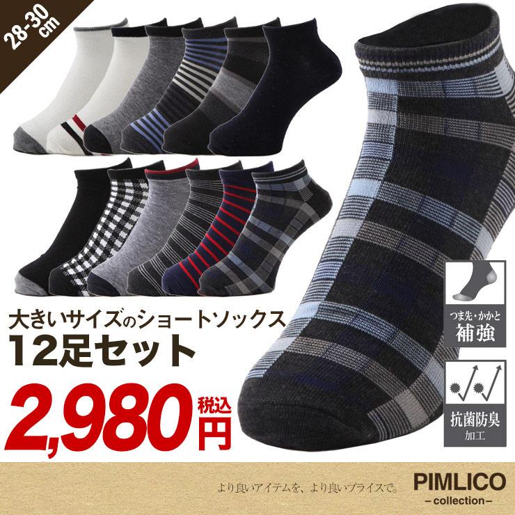 靴下 メンズ 大きいサイズ WEB限定 12足組セット カジュアルソックス 28cm 29 30cm 大きいサイズメンズ靴下のサカゼン