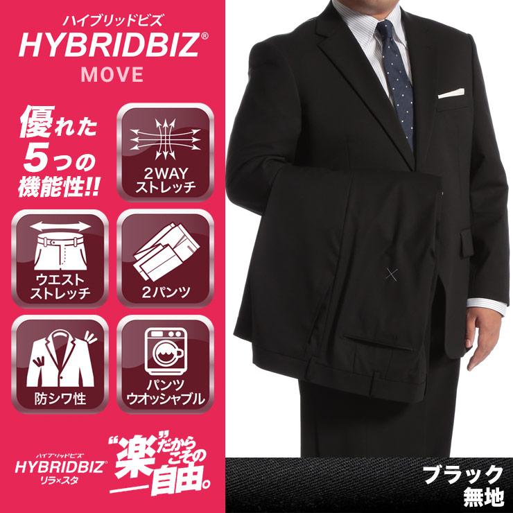 スーツ メンズ 大きいサイズ オールシーズン対応 シングル 2つボタン ツーパンツ ブラック HYBRIDBIZ MOVE|大きいサイズメンズ洋服のサカゼン