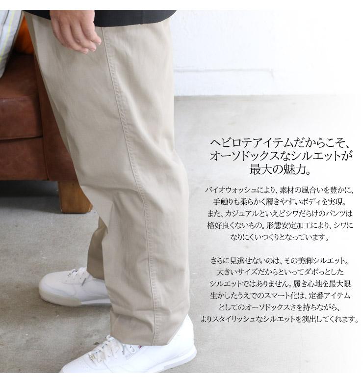大きいサイズメンズ洋服のサカゼン:チノパン 大きいサイズ メンズ 送料無料 ノータック 綿100% ゴルフパンツ アイボリー/ブラック/ベージュ/ネイビー 95cm-170cm B&T CLUB・着用イメージ3