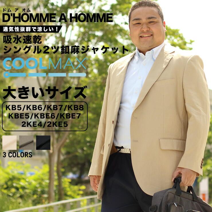 サマージャケット 大きいサイズ ジャケット メンズ 春夏対応 麻100% COOL MAX シングル 2ツ釦 ベージュ/カーキ/ネイビー KB体 KBE体 2KE体 ドムアオム D'HOMME A HOMME