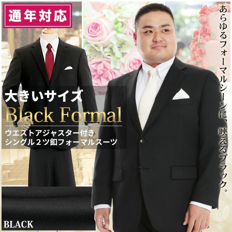 礼服 メンズ 大きいサイズ フォーマルスーツ オールシーズン ブラック 3L-8L相当・着用イメージ5・大きいサイズメンズ洋服のサカゼン