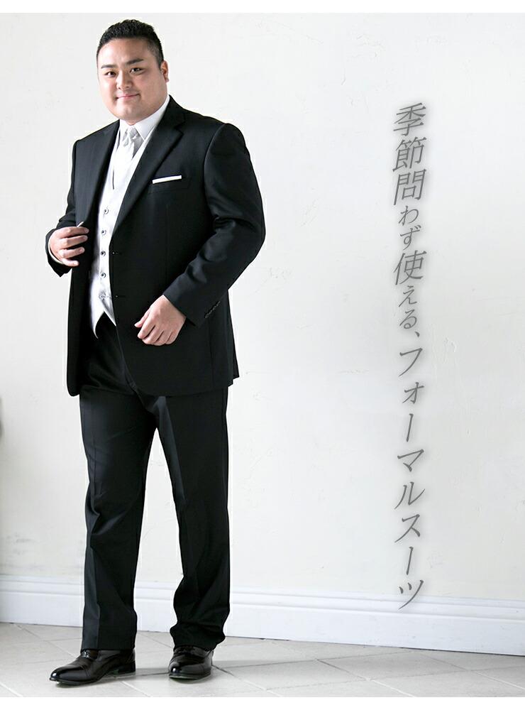 礼服 メンズ 大きいサイズ フォーマルスーツ オールシーズン ブラック 3L-8L相当・着用イメージ2・大きいサイズメンズ洋服のサカゼン