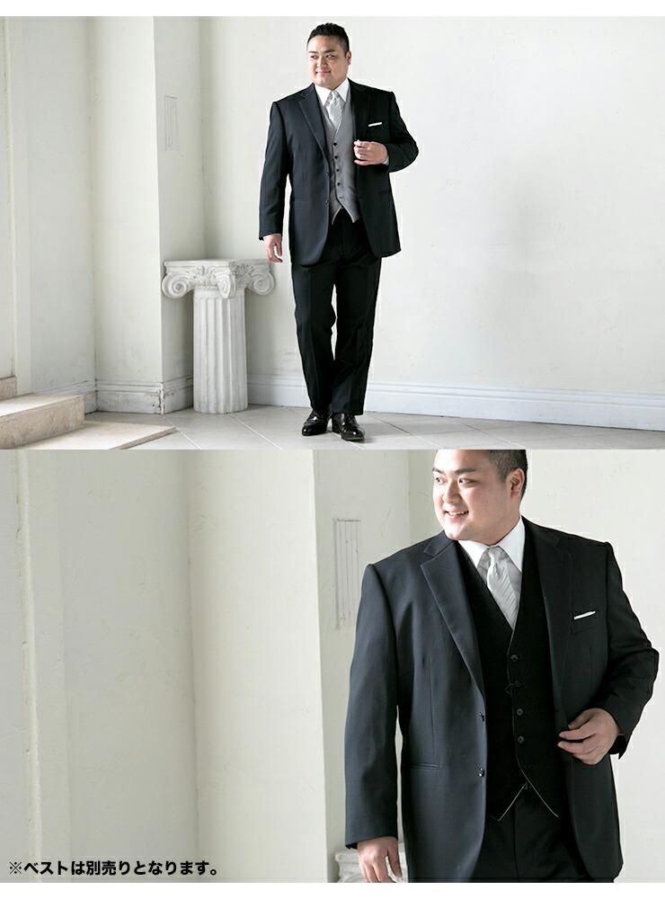 礼服 メンズ 大きいサイズ フォーマルスーツ オールシーズン ブラック 3L-8L相当・着用イメージ3・大きいサイズメンズ洋服のサカゼン