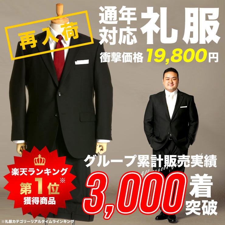 スーツ フォーマル 大きいサイズ メンズ シングル 2ツ釦 ウエストアジャスター 紳士 フォーマル 冠婚葬祭 礼服 ブラック KB5-KB8 KBE5-KBE8 2KE4-2KE5 大きいサイズサカゼンのメンズ礼服