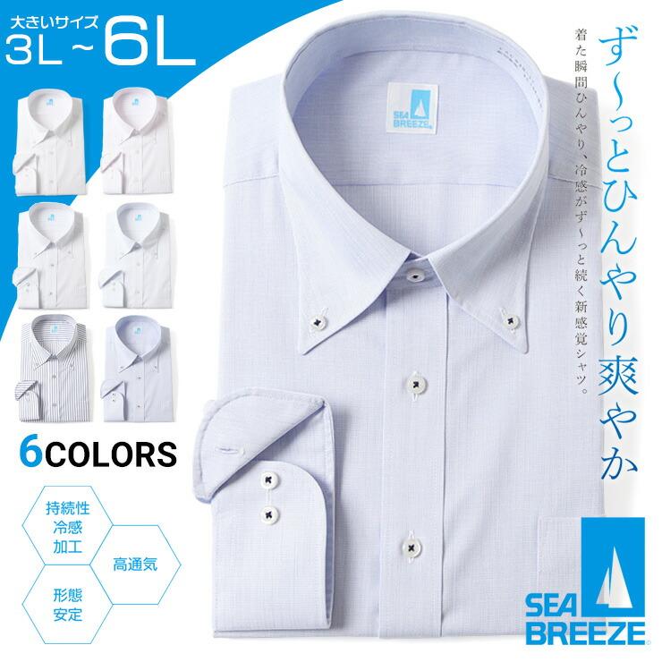 シーブリーズ ワイシャツ 長袖 大きいサイズ メンズ 春夏対応 クールビズ対応 形態安定 冷感素材 吸水速乾 高通気 ボタンダウン ドレスシャツ Yシャツ 全6色 3L 4L 5L 6L SEA BREEZE|大きいサイズメンズ洋服のサカゼン