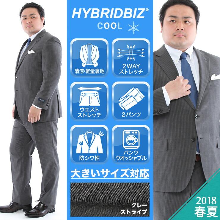 メンズスーツ 大きいサイズ 春夏対応 クールビズ対応 シングル 2つボタン ツーパンツ グレー TAB体 KB体 KBE体 2KE体 HYBRIDBIZ COOL