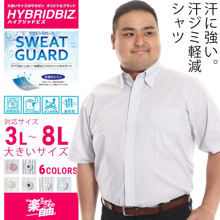 ワイシャツ 半袖 メンズ 大きいサイズ 形態安定 春夏対応 綿100% ボタンダウン 汗ジミ防止 3L 4L 5L 6L HYBRIDBIZ|大きいサイズメンズ洋服のサカゼン