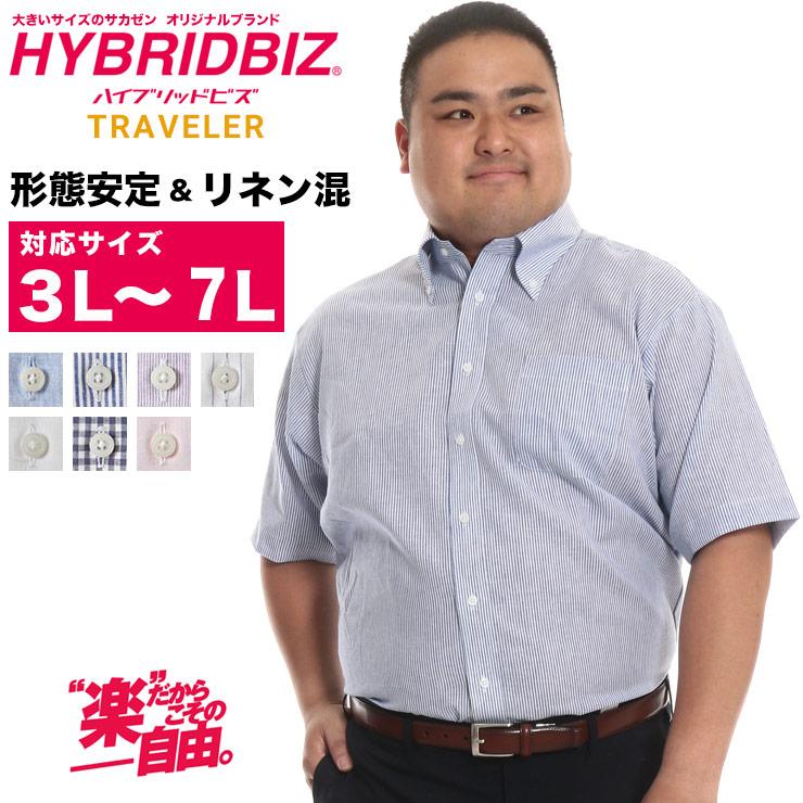 ワイシャツ 半袖 メンズ 大きいサイズ 超形態安定 春夏対応 ボタンダウン 綿麻  3L-6L HYBRIDBIZ TRAVELER・着用イメージ1・大きいサイズメンズ洋服のサカゼン