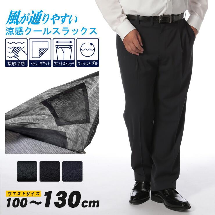大きいサイズメンズ洋服のサカゼン:スラックス 大きいサイズ メンズ 春夏対応 ツータック 風が通りやすい ストレッチ ミニヘリンボーン ダークグレー/ブラック/ネイビー 100-130cm・着用イメージ1