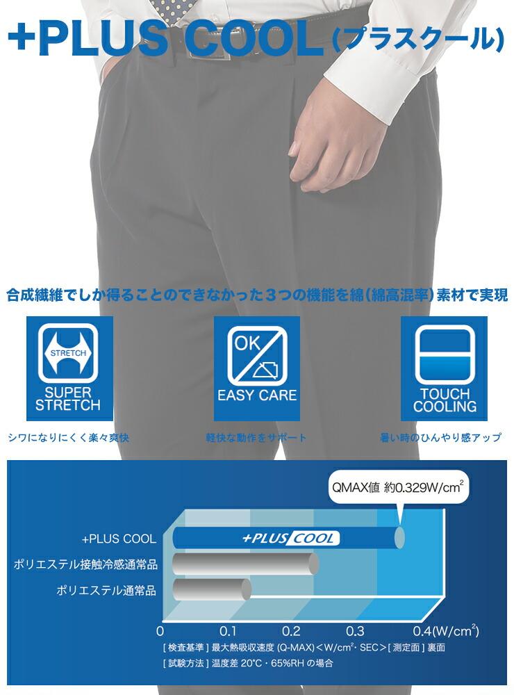 大きいサイズメンズ洋服のサカゼン:スラックス 大きいサイズ メンズ 春夏対応 ツータック 風が通りやすい ストレッチ ミニヘリンボーン ダークグレー/ブラック/ネイビー 100-130cm・着用イメージ3