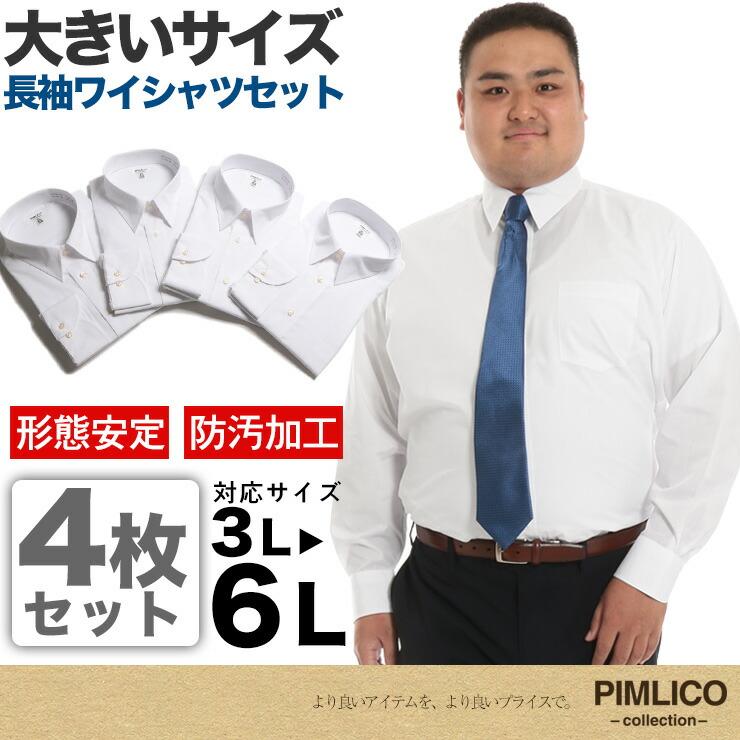 長袖ワイシャツ メンズ 大きいサイズ 送料無料 WEB限定 4枚セット オールシーズン対応 形態安定 防汚加工 レギュラーカラー 3L 4L 5L 6L ピムリコPIMLICO yシャツ|大きいサイズメンズ洋服のサカゼン