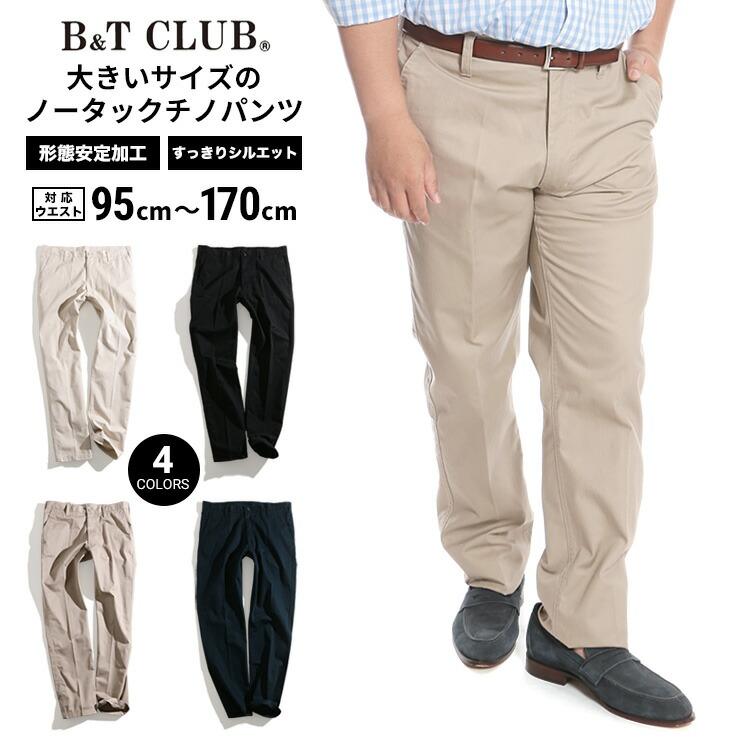大きいサイズメンズ洋服のサカゼン:チノパン 大きいサイズ メンズ 送料無料 ノータック 綿100% ゴルフパンツ アイボリー/ブラック/ベージュ/ネイビー 95cm-170cm B&T CLUB・着用イメージ1