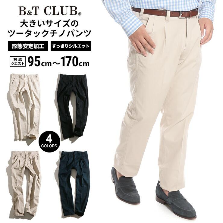 大きいサイズ メンズ チノパン L 2L 3L 4L 5L XL XXL XXXL 送料無料 ツータック 綿100% ゴルフパンツ アイボリー/ブラック/ベージュ/ネイビー 95・100・105・110・115・120・125・130・140・150・160・170cm B&T CLUB ビッグサイズ メンズパンツ|大きいサイズメンズ洋服のサカゼン