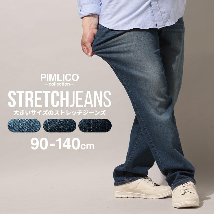 ジーンズ メンズ 大きいサイズ WEB限定 ストレッチ ジップフライ 5ポケット ジーパン デニムパンツ ブルー/ネイビー/ワンウォッシュ 100cm 105cm 110cm 115cm 120cm 130cm 140cm|大きいサイズメンズ洋服のサカゼン