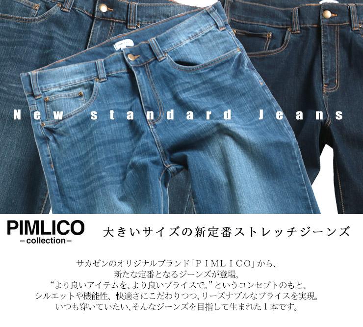 大きいサイズメンズ洋服のサカゼン:ジーンズ メンズ 大きいサイズ WEB限定 ストレッチ ジップフライ 5ポケット ジーパン デニムパンツ ブルー/ネイビー/ワンウォッシュ 100-140cm PIMLICO ピムリコ・着用イメージ3
