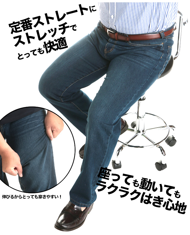 大きいサイズメンズ洋服のサカゼン:ジーンズ メンズ 大きいサイズ WEB限定 ストレッチ ジップフライ 5ポケット ジーパン デニムパンツ ブルー/ネイビー/ワンウォッシュ 100-140cm PIMLICO ピムリコ・着用イメージ4
