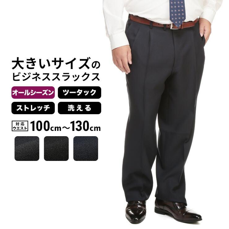 スラックス メンズ 大きいサイズ WEB限定 オールシーズン対応 ツータック パンツ ストレッチ ウォッシャブル 洗える ダークグレー/ブラック/ネイビー 100・105・110・115・120・125・130cm|大きいサイズメンズ洋服のサカゼン