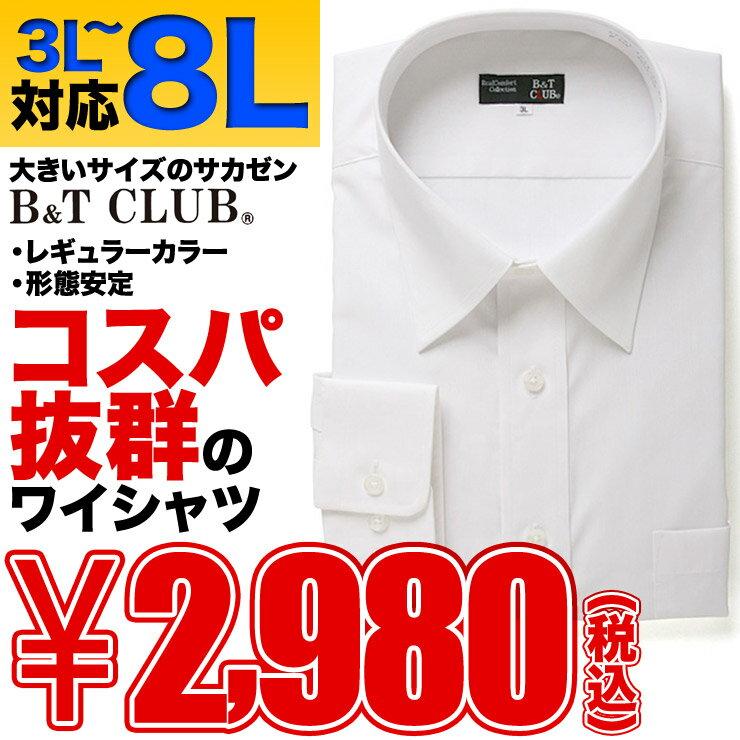 長袖ワイシャツ メンズ 大きいサイズ オールシーズン対応 レギュラーカラー 形態安定 白無地 ホワイト 3L 4L 5L 6L 7L 8L|大きいサイズメンズ洋服のサカゼン