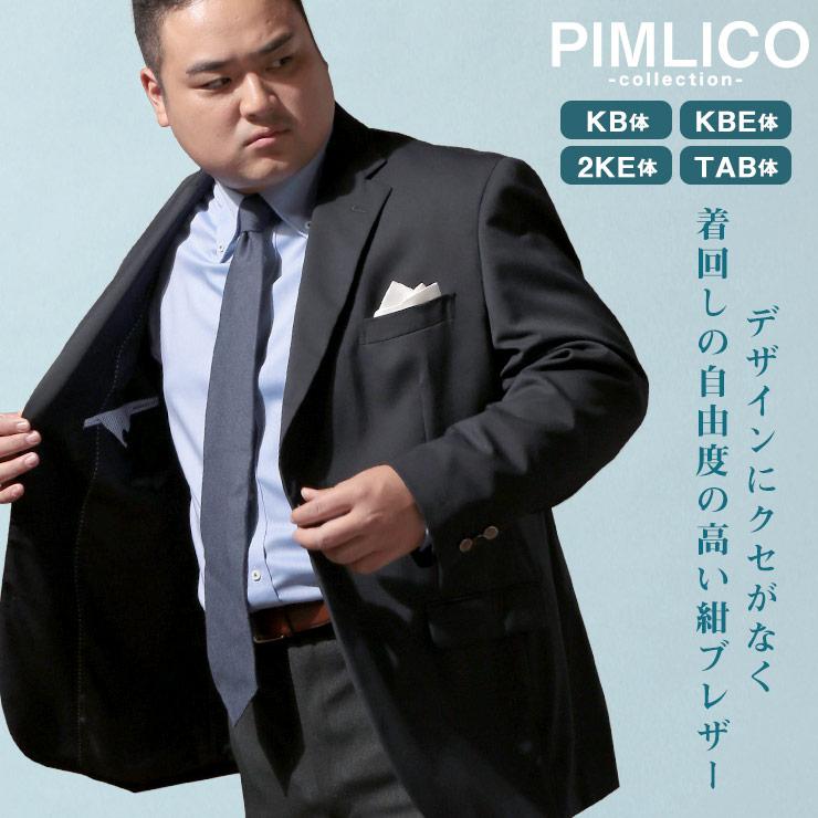 大きいサイズメンズ洋服のサカゼン:紺ブレザー メンズ 大きいサイズ WEB限定 ジャケット シングル 2ツ釦 ネイビー 3L 4L 5L 6L 7L 8L 9L PIMLICO ピムリコ