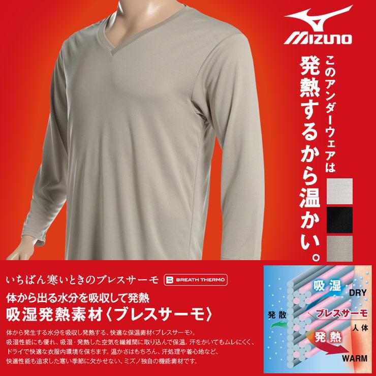ミズノ 大きいサイズ メンズMIZUNO 大きいサイズメンズ肌着Tシャツのサカゼン 秋冬対応 ブレスサーモ Vネック 長袖 アンダーTシャツ LLサイズ 3L 4L 5L 6L