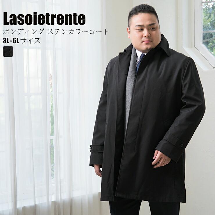 ビジネスコート 大きいサイズ メンズ 3シーズン対応 ステンカラーコート スプリングコート ハーフコート ブラック 3L 4L 5L 6L Lasoietrente|大きいサイズメンズ洋服のサカゼン