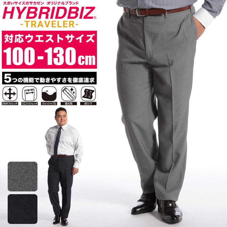 スラックス 大きいサイズ メンズスラックス ビジネス 秋冬対応 ノータック グレー/ネイビー 100・105・110・115・120・125・130cm HYBRIDBIZ TRAVELER|大きいサイズメンズ洋服のサカゼン